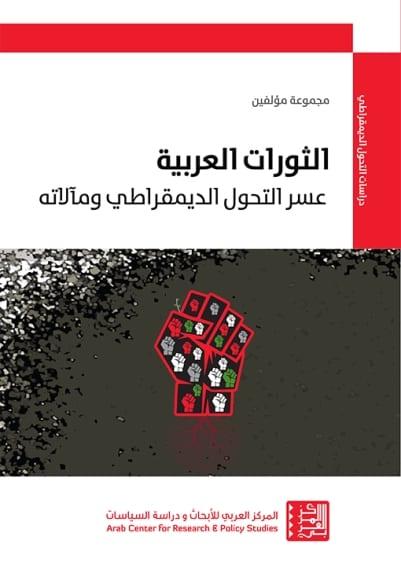 Couverture_livre_Revolutions_arabes_difficultés_perspectives_de_la_transition_démocratique