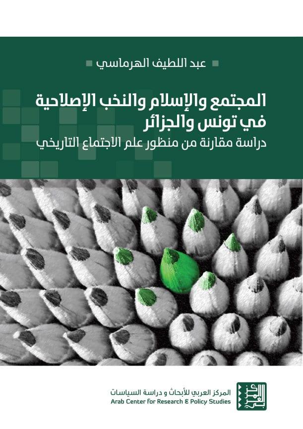 Couverture livre La société, l'Islam et les élites réformistes en Tunisie et en Algérie : étude comparative d'histoire sociale