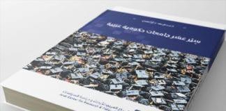Itinéraire de dix universités publiques arabe