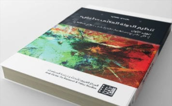 The Islamic State of Iraq and the Levant DaeshVolume1 BookCover Landscape