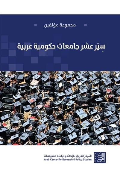 dix_Dix_universités_publiques_arabes