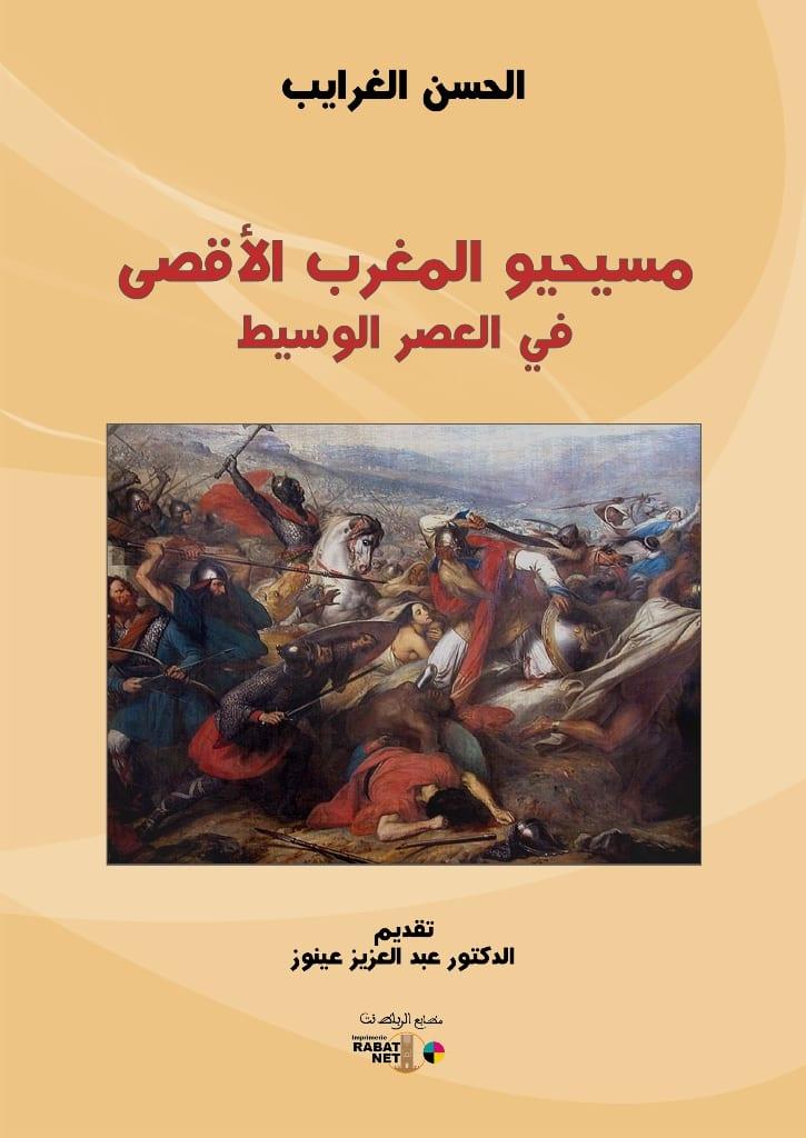 Histoire des Chrétiens de l'Extrême Maghreb à l'époque médiévale