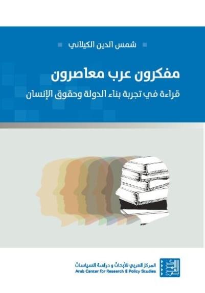 couverture livre Penseur arabes contemporains