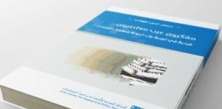 couverture_large Penseurs arabes contemporains