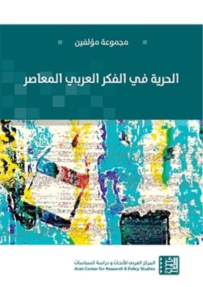 La liberté dans la pensée arabe contemporaine