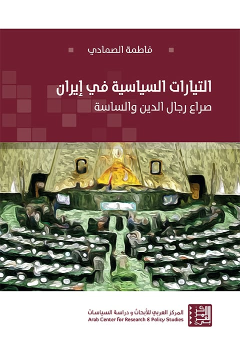 Couverture : Les courants politiques en Iran et le conflit entre religieux et politiciens