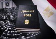 photo constitution Egypte