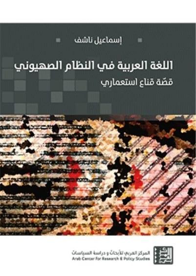 Couverture La langue arabe et le régime sioniste