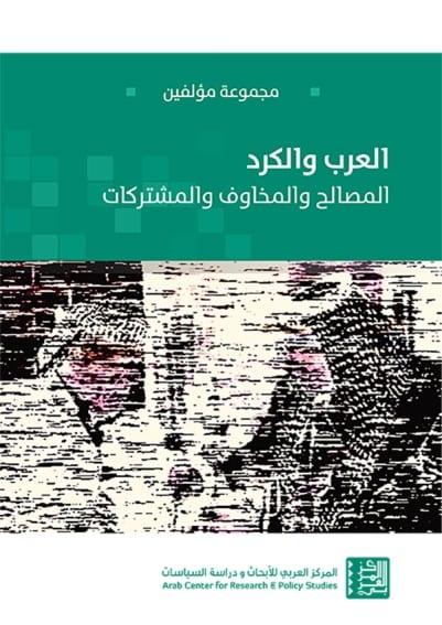 Couverture Les Arabes et les Kurdes
