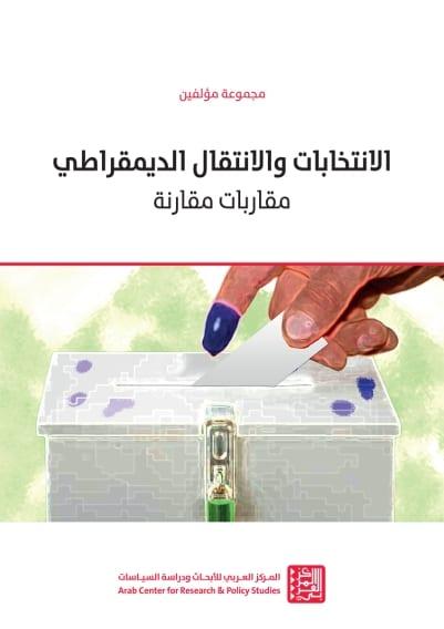 Couverture Élections et transition démocratique : approches comparatives