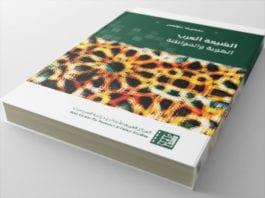 couverture Les chiites arabes