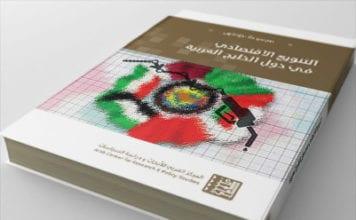 couverture La diversification économique dans les États arabes du Golfe