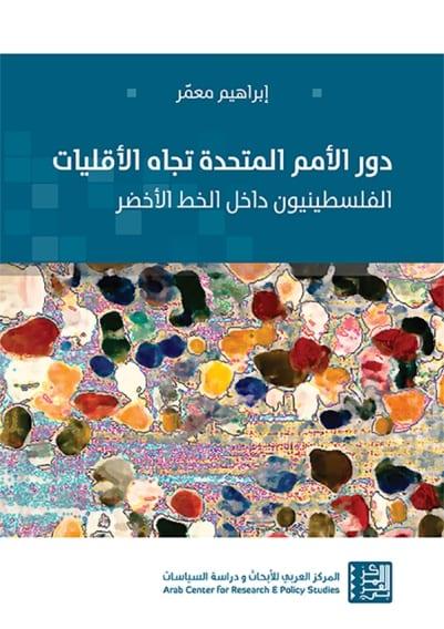 couverture Le rôle de l'ONU envers les minorités