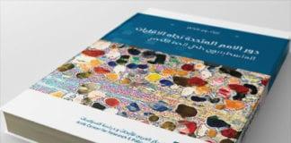 couverture livre Le rôle de l'ONU envers les minorités : le cas des Palestiniens à l'intérieur de la « ligne verte »