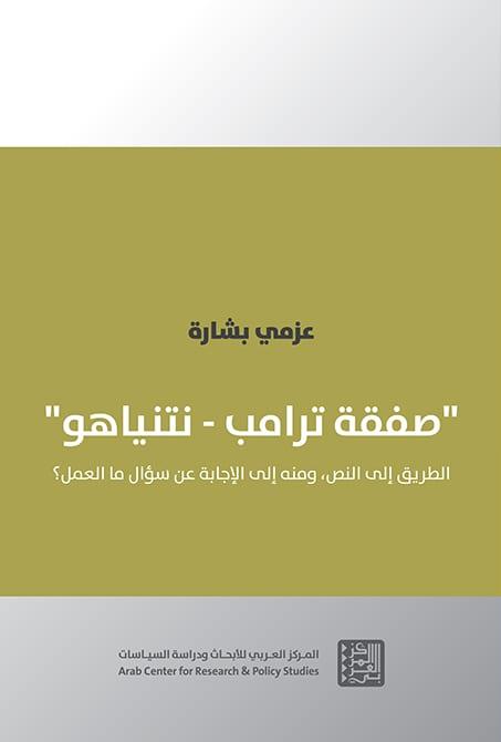 Couv livre Azmi Bishara Deal du siecle
