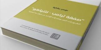 couv livre azmi Bishara deal du siècle